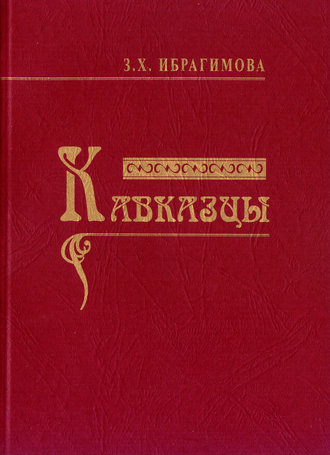 Зарема Ибрагимова, Кавказцы