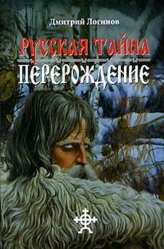 Дмитрий Логинов, Русская Тайна. Перерождение