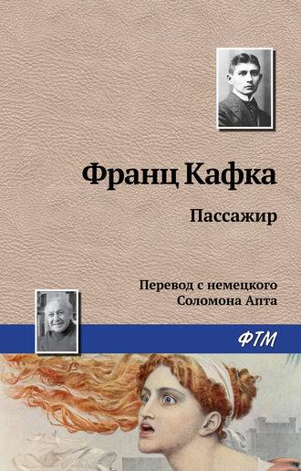 Франц Кафка, Пассажир