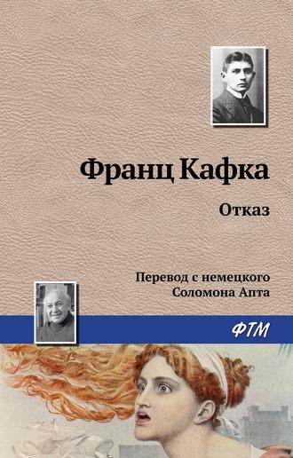 Франц Кафка, Отказ