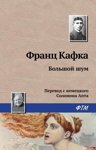 Франц Кафка, Большой шум