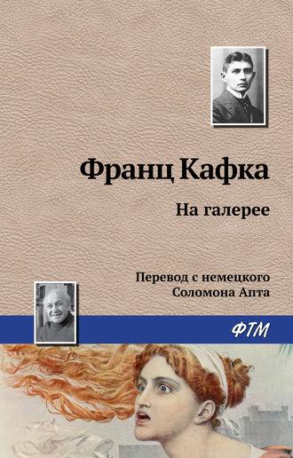Франц Кафка, На галерее