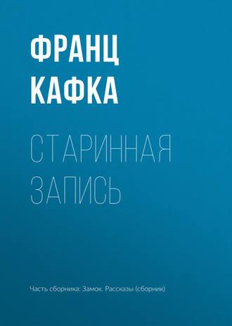 Франц Кафка, Старинная запись