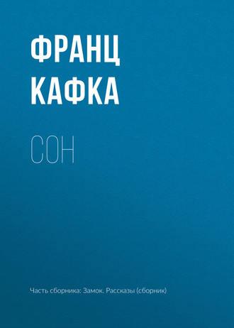 Франц Кафка, Сон