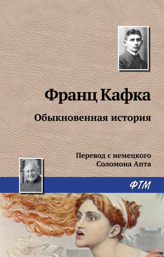 Франц Кафка, Обыкновенная история