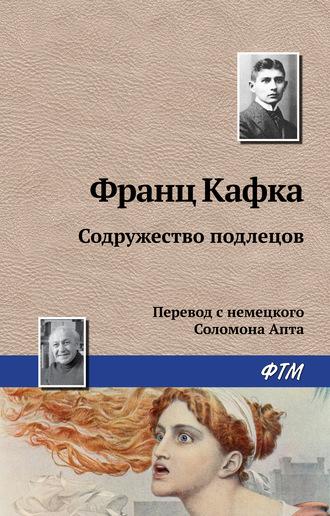 Франц Кафка, Содружество подлецов