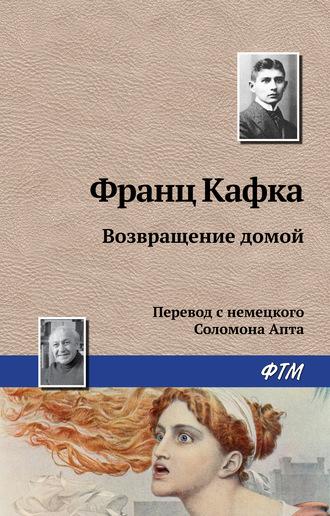 Франц Кафка, Возвращение домой