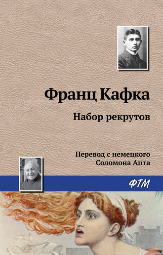 Франц Кафка, Набор рекрутов