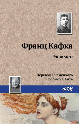 Франц Кафка, Экзамен