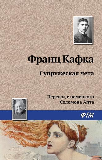 Франц Кафка, Супружеская чета