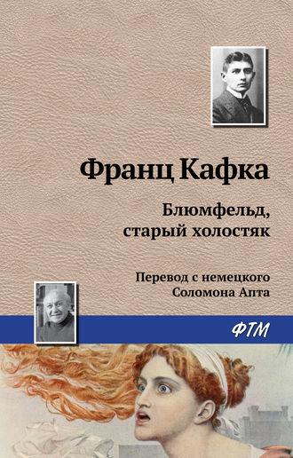 Франц Кафка, Блюмфельд, старый холостяк