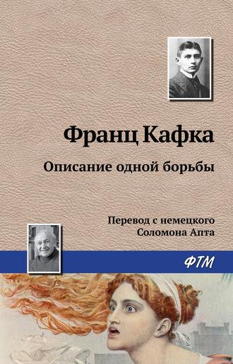 Франц Кафка, Описание одной борьбы