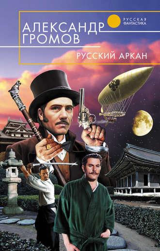 Александр Громов, Русский аркан