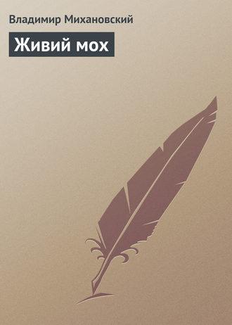 Владимир Михановский, Живий мох