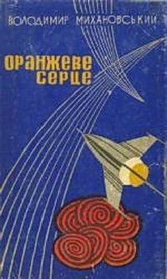 Владимир Михановский, Оранжеве серце