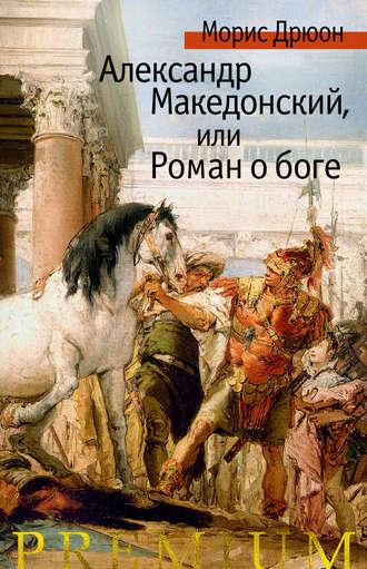 Морис Дрюон, Александр Македонский, или Роман о боге