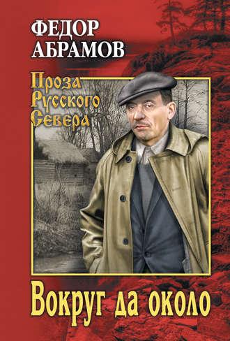 Федор Абрамов, Вокруг да около (сборник)