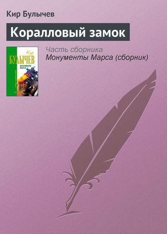 Кир Булычев, Коралловый замок