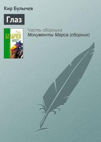 Кир Булычев, Глаз