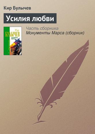 Кир Булычев, Усилия любви