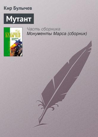 Кир Булычев, Мутант