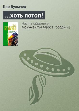 Кир Булычев, …хоть потоп!