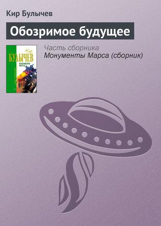 Кир Булычев, Обозримое будущее