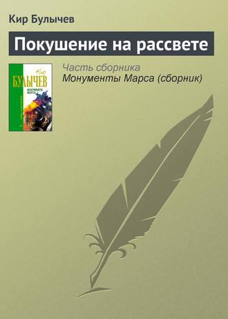 Кир Булычев, Покушение на рассвете