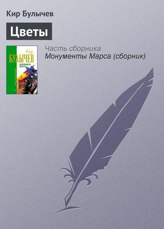 Кир Булычев, Цветы