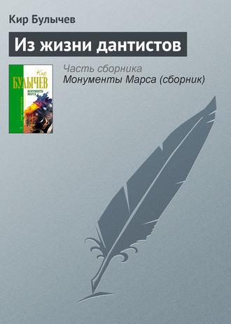 Кир Булычев, Из жизни дантистов