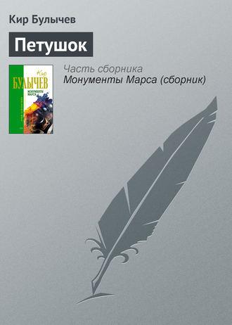 Кир Булычев, Петушок