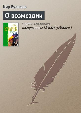 Кир Булычев, О возмездии