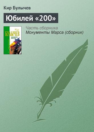 Кир Булычев, Юбилей «200»