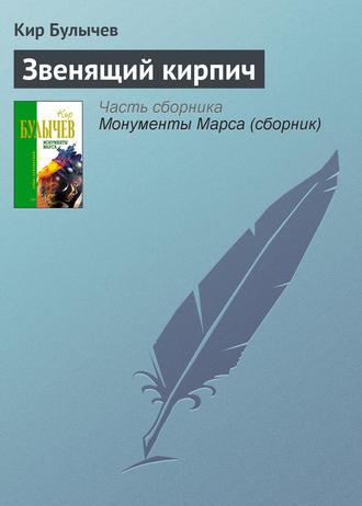 Кир Булычев, Звенящий кирпич
