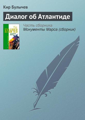 Кир Булычев, Диалог об Атлантиде