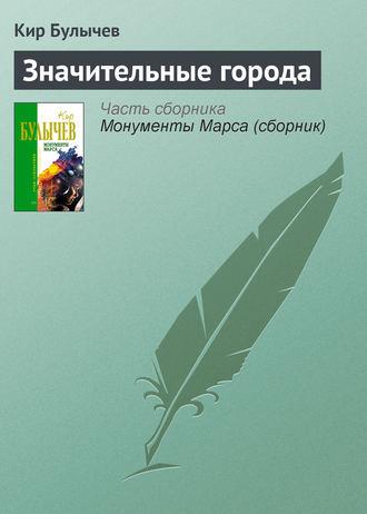Кир Булычев, Значительные города