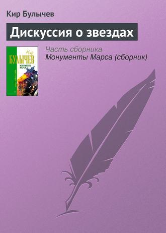 Кир Булычев, Дискуссия о звездах