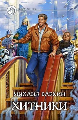 Михаил Бабкин, Хитники