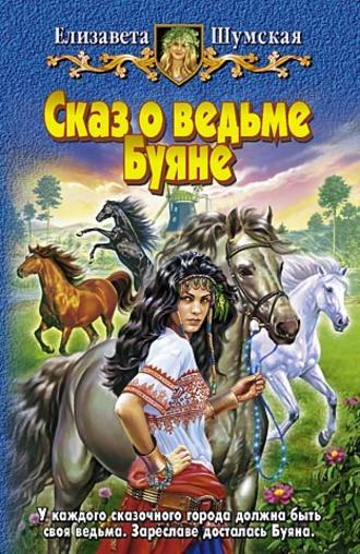 Елизавета Шумская, Сказ о ведьме Буяне