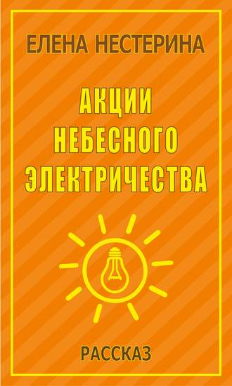 Елена Нестерина, Акции небесного электричества