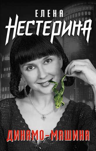 Елена Нестерина, Динамо-машина