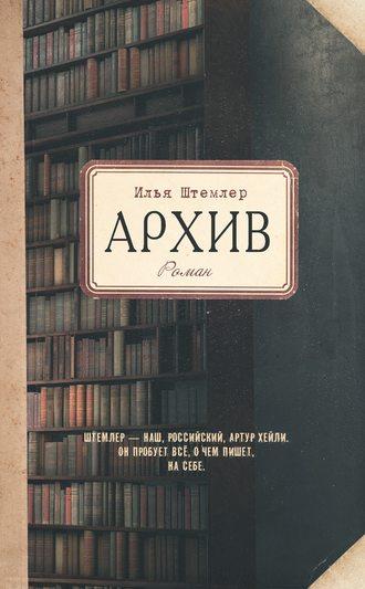 Илья Штемлер, Архив