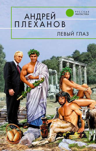 Андрей Плеханов, Левый глаз (сборник)