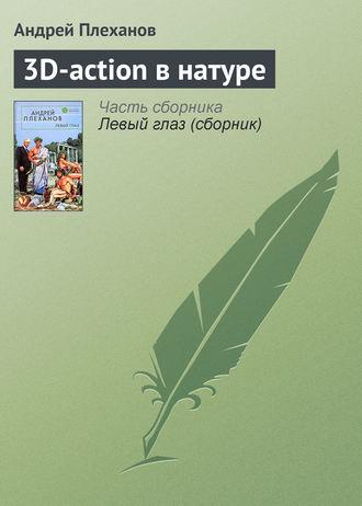 Андрей Плеханов, 3D-action в натуре