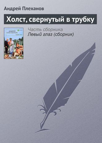 Андрей Плеханов, Холст, свернутый в трубку