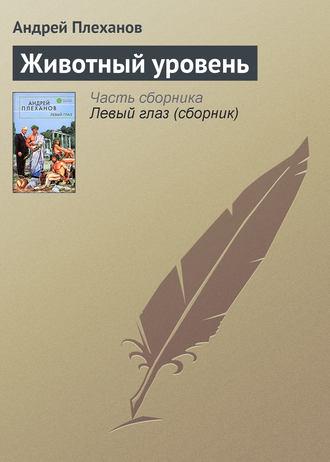 Андрей Плеханов, Животный уровень
