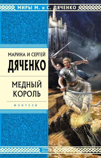 Марина и Сергей Дяченко, Медный король