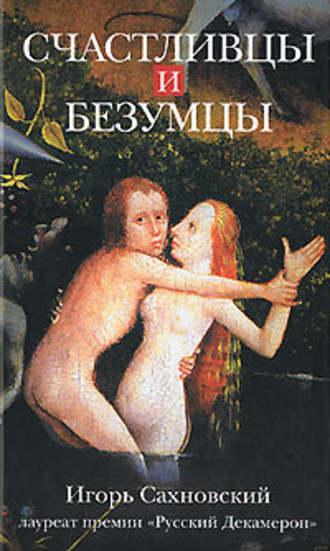Игорь Сахновский, Лилит