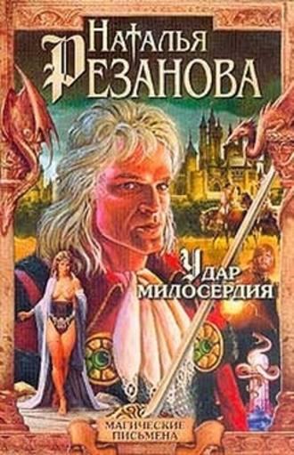 Наталья Резанова, Удар милосердия