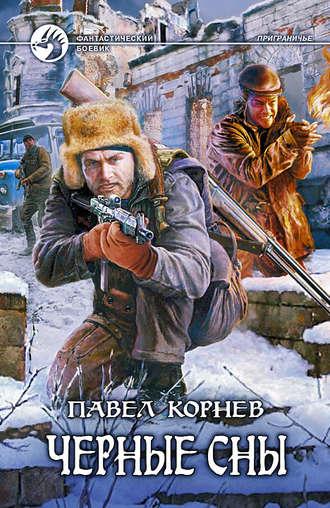 Павел Корнев, Черные сны